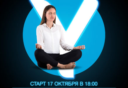 ТалияФит и YoPRO Fitness Night 17 октября